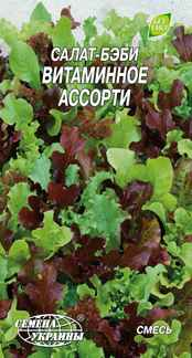 Фото семян салата